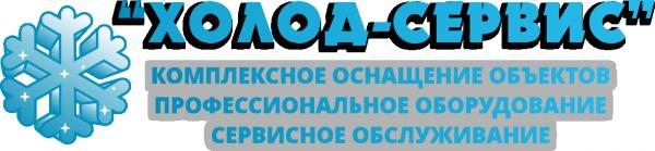 Логотип компании Холод-Сервис+