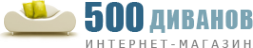 Логотип компании 500 диванов