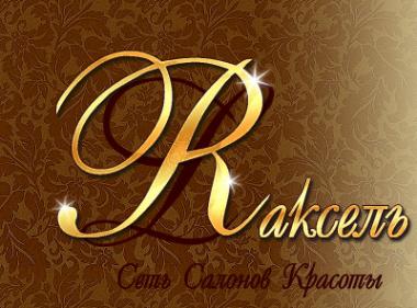 Логотип компании Rаксель
