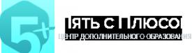 Логотип компании Пять с плюсом