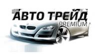 Логотип компании Авто Трейд Премиум