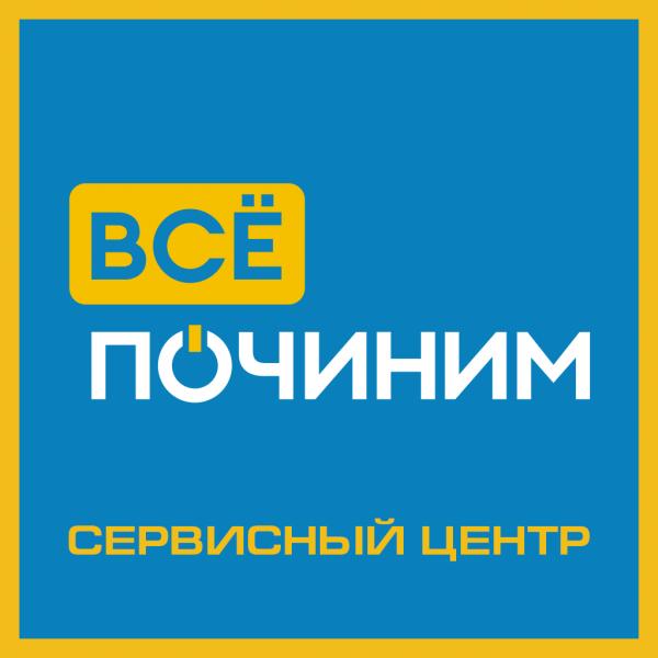 Логотип компании Сервисный центр ВСЁ ПОЧИНИМ