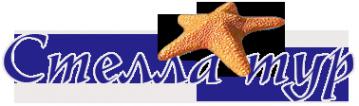 Логотип компании Стелла тур