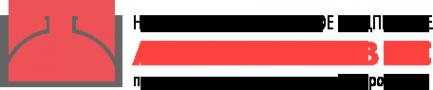 Логотип компании Альфа-Сервис