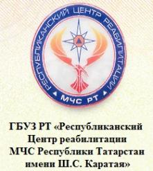Логотип компании Республиканский центр реабилитации МЧС Республики Татарстан им. Ш.С. Каратая