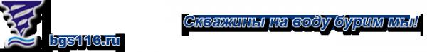 Логотип компании БурГеоСтрой