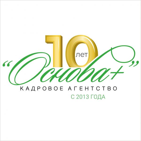 Логотип компании Основа+