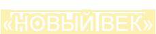 Логотип компании ТНВ