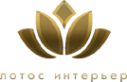 Логотип компании Лотос интерьер