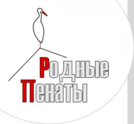 Логотип компании Родные Пенаты
