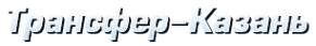 Логотип компании Трансфер-Казань