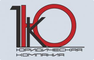 Логотип компании Первая Юридическая Компания