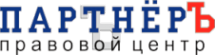Логотип компании ПартнерЪ