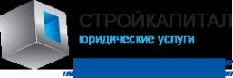 Логотип компании СтройКапиталКонсалтинг