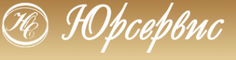 Логотип компании ЮрСервис