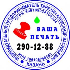Логотип компании Ваша Печать
